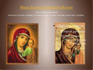 Икона Казанской Божией Матери «Заступница народная» помогает во всех сложных