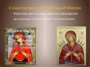 Семистрельная икона Божьей Матери Верующие просят перед образом о примирении