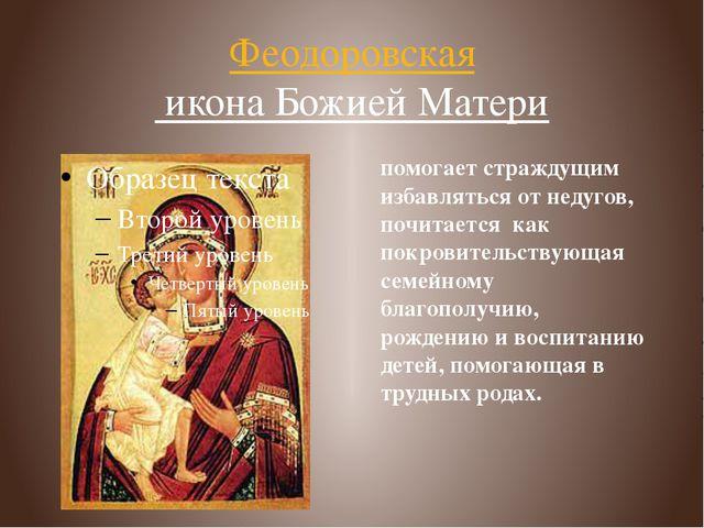Феодоровская икона Божией Матери помогает страждущим избавляться от недугов,...