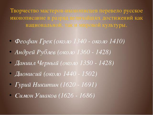 Творчество мастеров-иконописцев перевело русское иконописание в разряд велича...