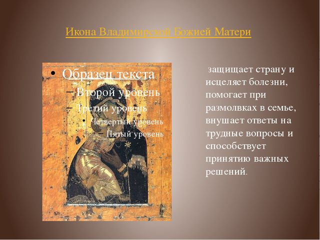 Икона Владимирской Божией Матери защищает страну и исцеляет болезни, помогае...