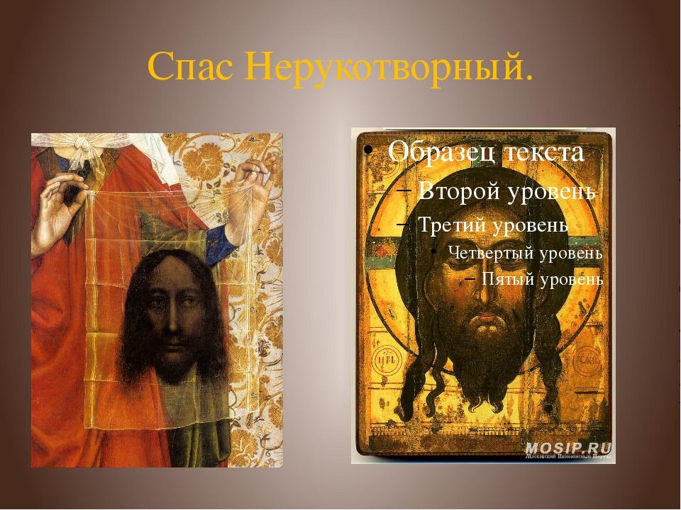 Спас Нерукотворный.