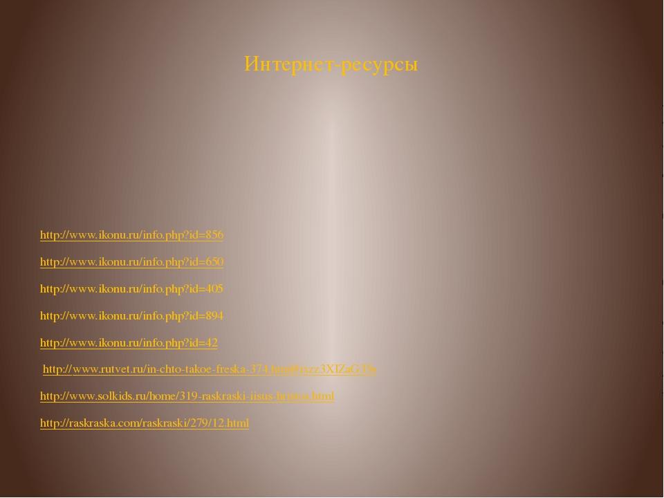 Интернет-ресурсы http://www.ikonu.ru/info.php?id=856 http://www.ikonu.ru/info...