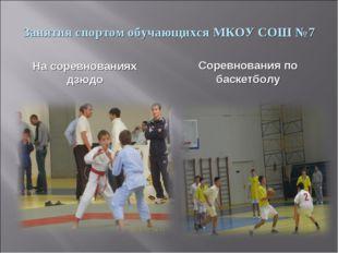 Занятия спортом обучающихся МКОУ СОШ №7 На соревнованиях дзюдо Соревнования п