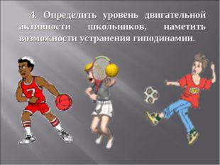 4. Определить уровень двигательной активности школьников, наметить возможно