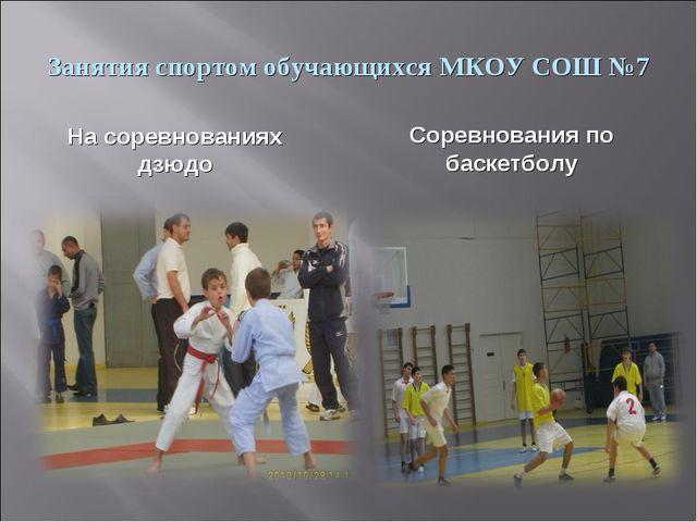 Занятия спортом обучающихся МКОУ СОШ №7 На соревнованиях дзюдо Соревнования п...