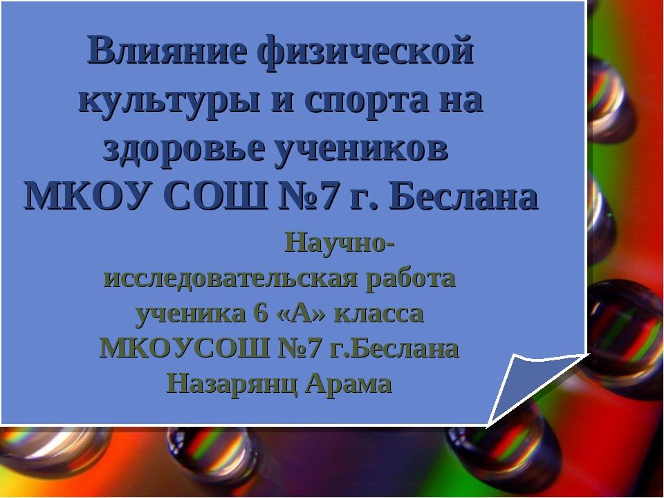 Влияние физической культуры и спорта на здоровье учеников МКОУ СОШ №7 г. Бесл...