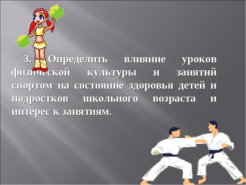 3. Определить влияние уроков физической культуры и занятий спортом на состо...