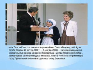Мать Тере́за Кальку́ттская (настоящее имя Агнес Гонджа Бояджиу; алб. Agnes Go