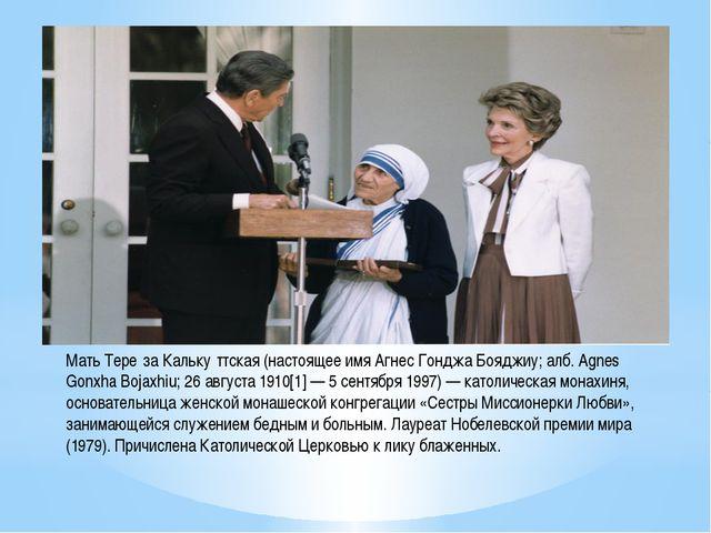 Мать Тере́за Кальку́ттская (настоящее имя Агнес Гонджа Бояджиу; алб. Agnes Go...