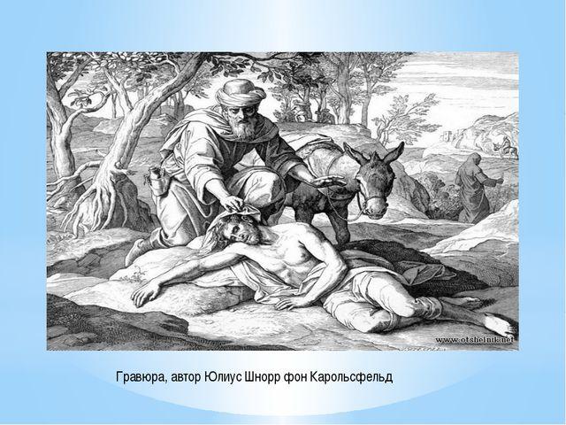 Гравюра, автор Юлиус Шнорр фон Карольсфельд