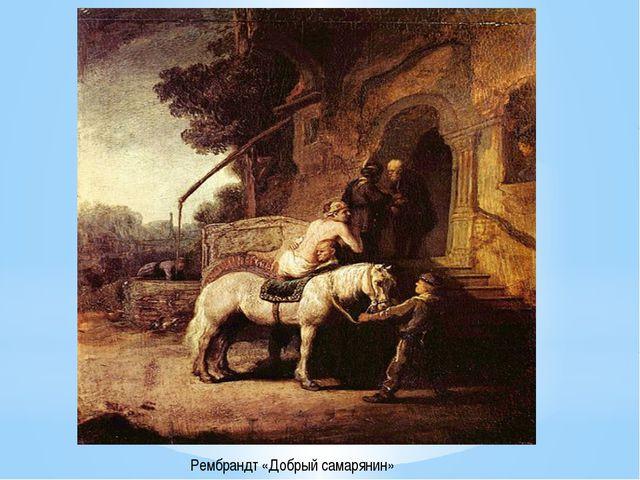 Рембрандт «Добрый самарянин»