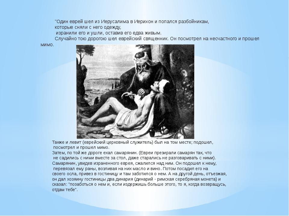 """""""Один еврей шел из Иерусалима в Иерихон и попался разбойникам, которые сняли..."""