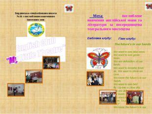 Бердянська спеціалізована школа №16 з поглибленим вивченням іноземних мов Ме