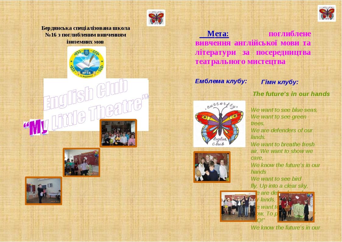 Бердянська спеціалізована школа №16 з поглибленим вивченням іноземних мов Ме...