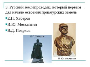 3. Русский землепроходец, который первым дал начало освоения приамурских земе