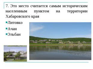 7. Это место считается самым историческим населенным пунктом на территории Ха