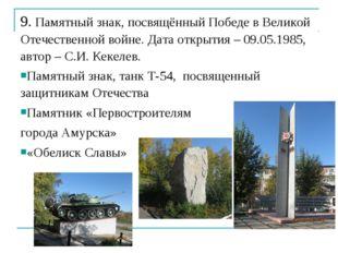 9. Памятный знак, посвящённый Победе в Великой Отечественной войне. Дата откр