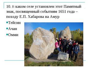 10. В каком селе установлен этот Памятный знак, посвященный событиям 1651 год