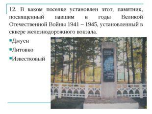 12. В каком поселке установлен этот, памятник, посвященный павшим в годы Вели