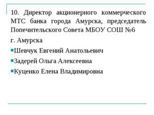 10. Директор акционерного коммерческого МТС банка города Амурска, председател