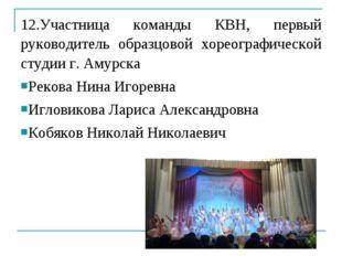 12.Участница команды КВН, первый руководитель образцовой хореографической сту