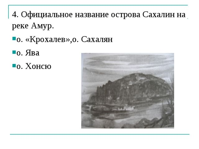 4. Официальное название острова Сахалин на реке Амур. о. «Крохалев»,о. Сахаля...
