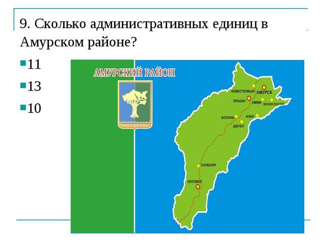9. Сколько административных единиц в Амурском районе? 11 13 10