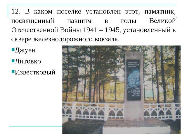 12. В каком поселке установлен этот, памятник, посвященный павшим в годы Вели...