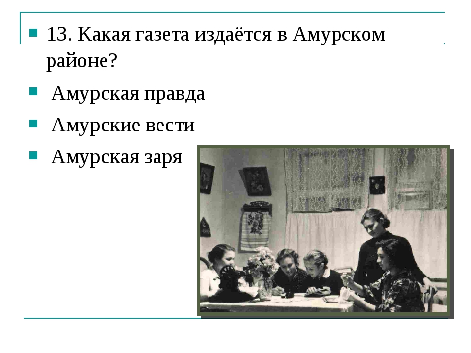 13. Какая газета издаётся в Амурском районе? Амурская правда Амурские вести А...