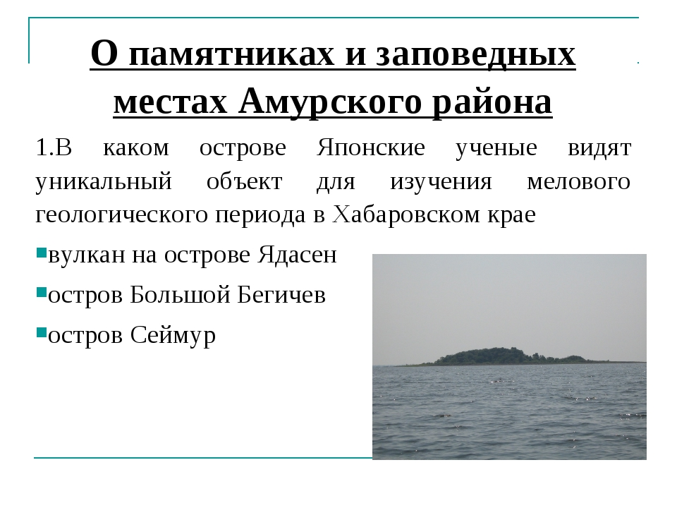 О памятниках и заповедных местах Амурского района 1.В каком острове Японские...