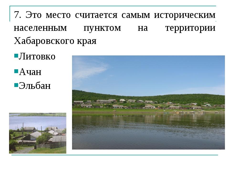 7. Это место считается самым историческим населенным пунктом на территории Ха...