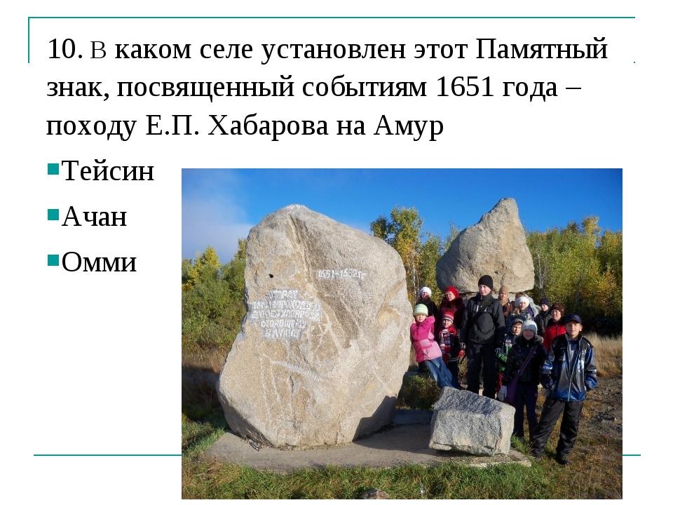 10. В каком селе установлен этот Памятный знак, посвященный событиям 1651 год...