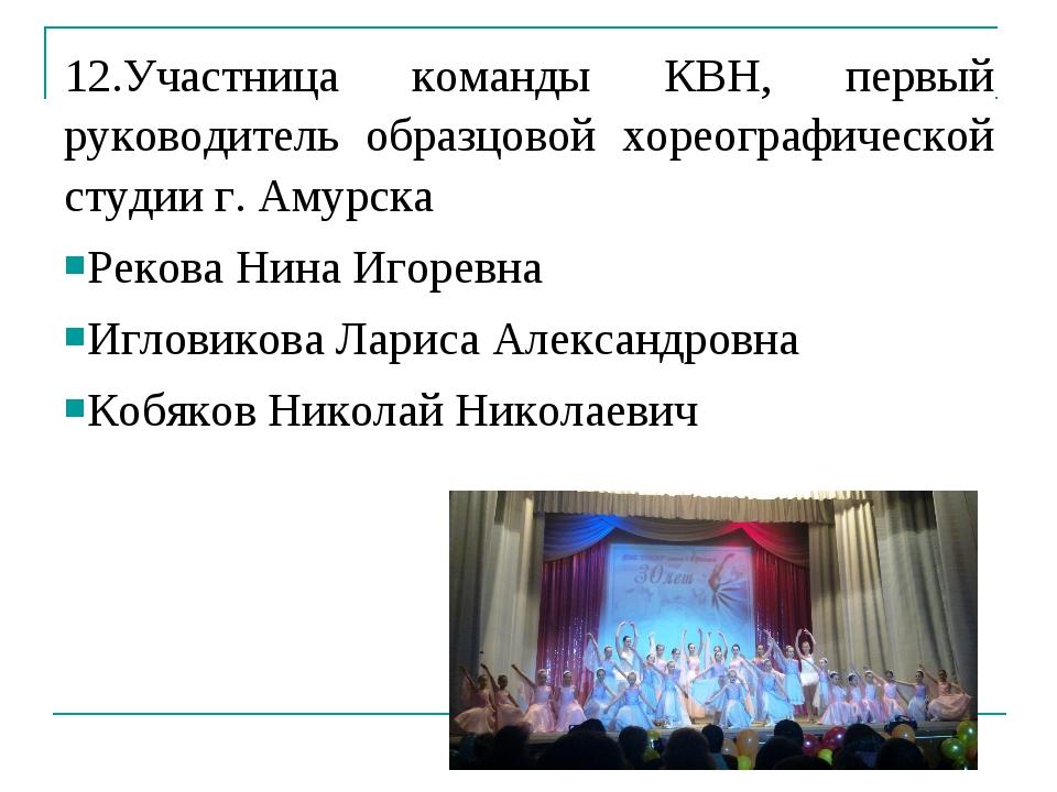 12.Участница команды КВН, первый руководитель образцовой хореографической сту...