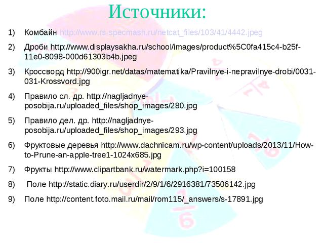 Источники: Комбайн http://www.rs-specmash.ru/netcat_files/103/41/4442.jpeg Д...