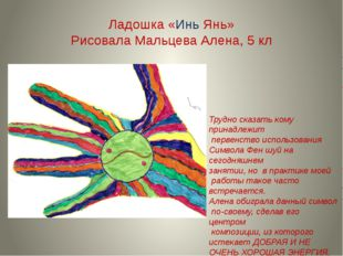 Ладошка «Инь Янь» Рисовала Мальцева Алена, 5 кл Трудно сказать кому принадлеж