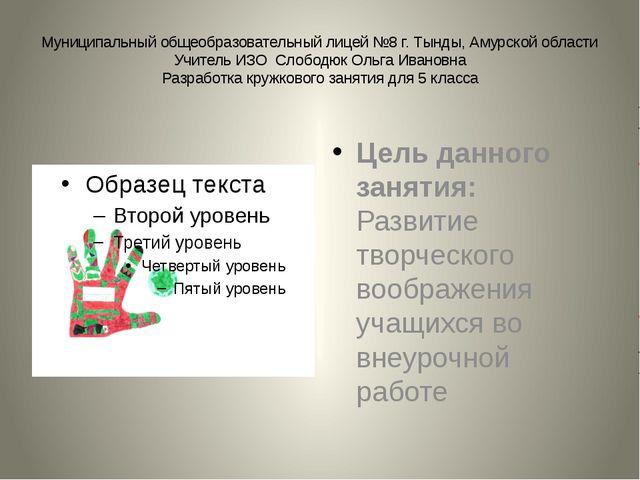 Муниципальный общеобразовательный лицей №8 г. Тынды, Амурской области Учитель...
