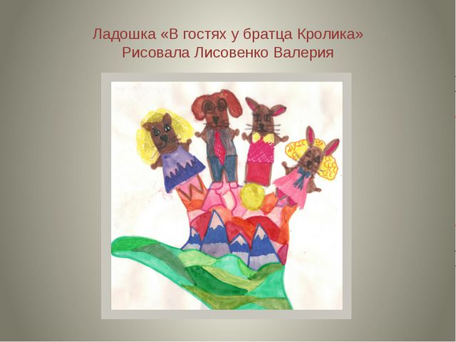 Ладошка «В гостях у братца Кролика» Рисовала Лисовенко Валерия