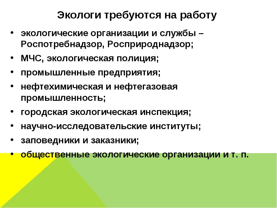 Экологи требуются на работу экологические организации и службы – Роспотребнад...