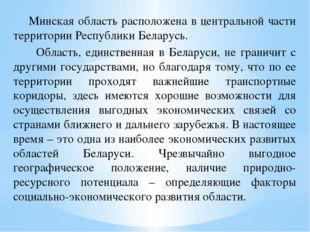 Минская область расположена в центральной части территории Республики Белару