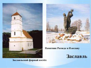 Заславль Заславльский фарный костёл Памятник Рагнеде и Изяславу