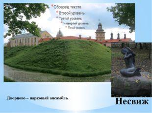 Несвиж Дворцово – парковый ансамбль