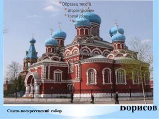 Борисов Свято-воскресенский собор