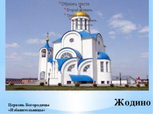 Жодино Церковь Богородицы «Избавительницы»