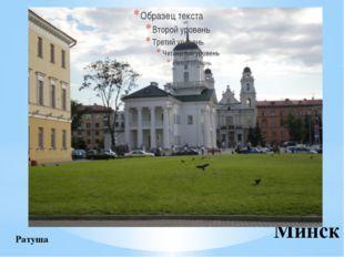 Минск Ратуша