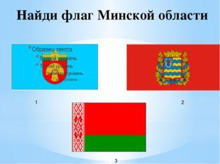 Найди флаг Минской области 1 2 3