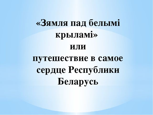 «Зямля пад белымі крыламі» или путешествие в самое сердце Республики Беларусь