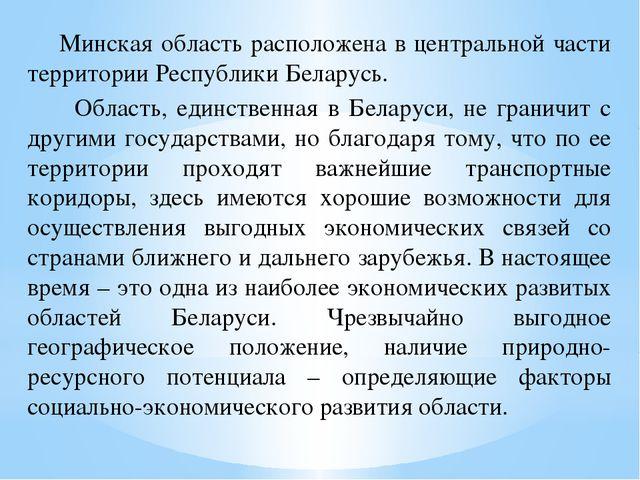 Минская область расположена в центральной части территории Республики Белару...