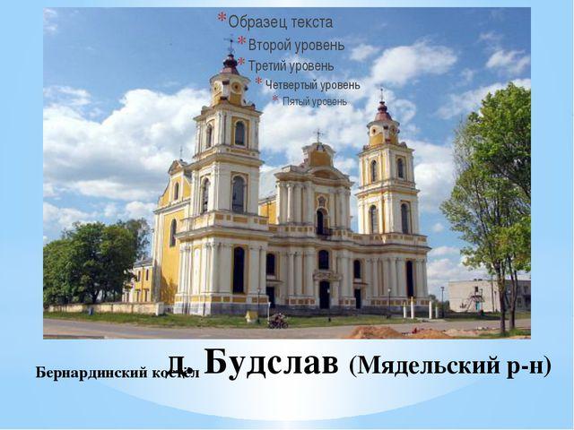д. Будслав (Мядельский р-н) Бернардинский костёл