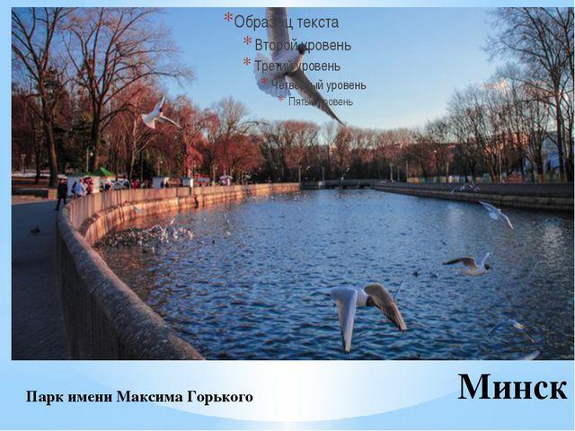 Минск Парк имени Максима Горького